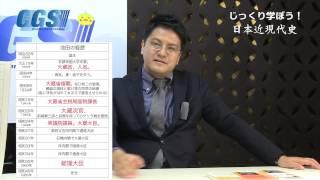 第2部第2話 池田勇人が実現した憲政の常道 - 日米安保と高度経済成長【CGS 倉山満】