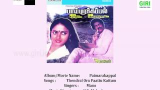 Paimara Kappal (1988) Tamil Movie