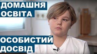 Хлопець, який не ходить до школи. Домашня освіта в Україні