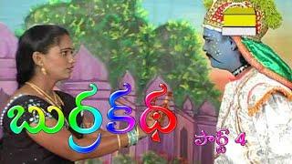 BURRAKATHA APPALANAIDU ll SRIMATHA ll Mythological Drama |  Musichouse27