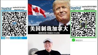 美国突然制裁加拿大!加拿大对等反制美国!美国对中国的制裁不是意识形态原因!底层逻辑 美国第一!