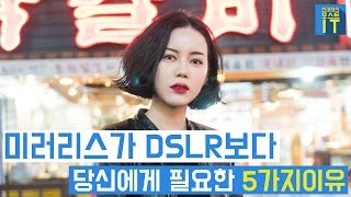 [최마태] 당신에게 미러리스가 DSLR보다 필요한 5가지 이유 (feat. 리플s 진아)