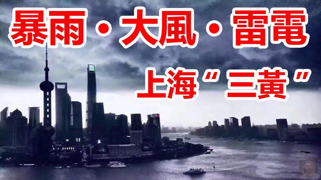 """上海特大暴雨🔴,暴雨+大风+雷电!✳️上海刚刚发布""""三黄""""预警。☔️受雷暴云团影响,预计未来6小时内本市将出现7-9级雷雨大风,请加强防范。"""