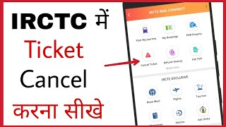IRCTC me ticket cancel kaise kare | how to cancel Train tickets in irctc app in hindi