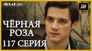 Чёрная роза 117 серия (Русский субтитр)