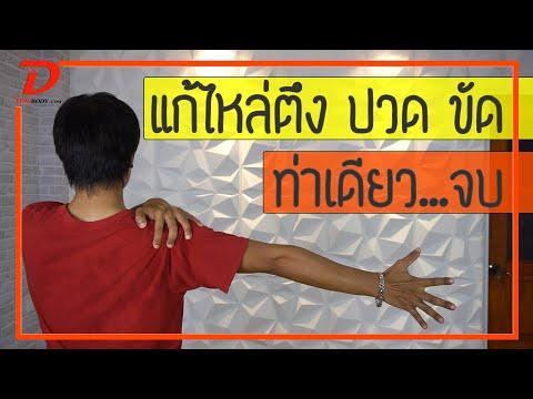 [คลิป 157] แก้ไหล่ตึง ปวด ขัด ฝึกท่าเดียว..จบ