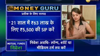 Money Guru: Watch tips to invest in mutual funds