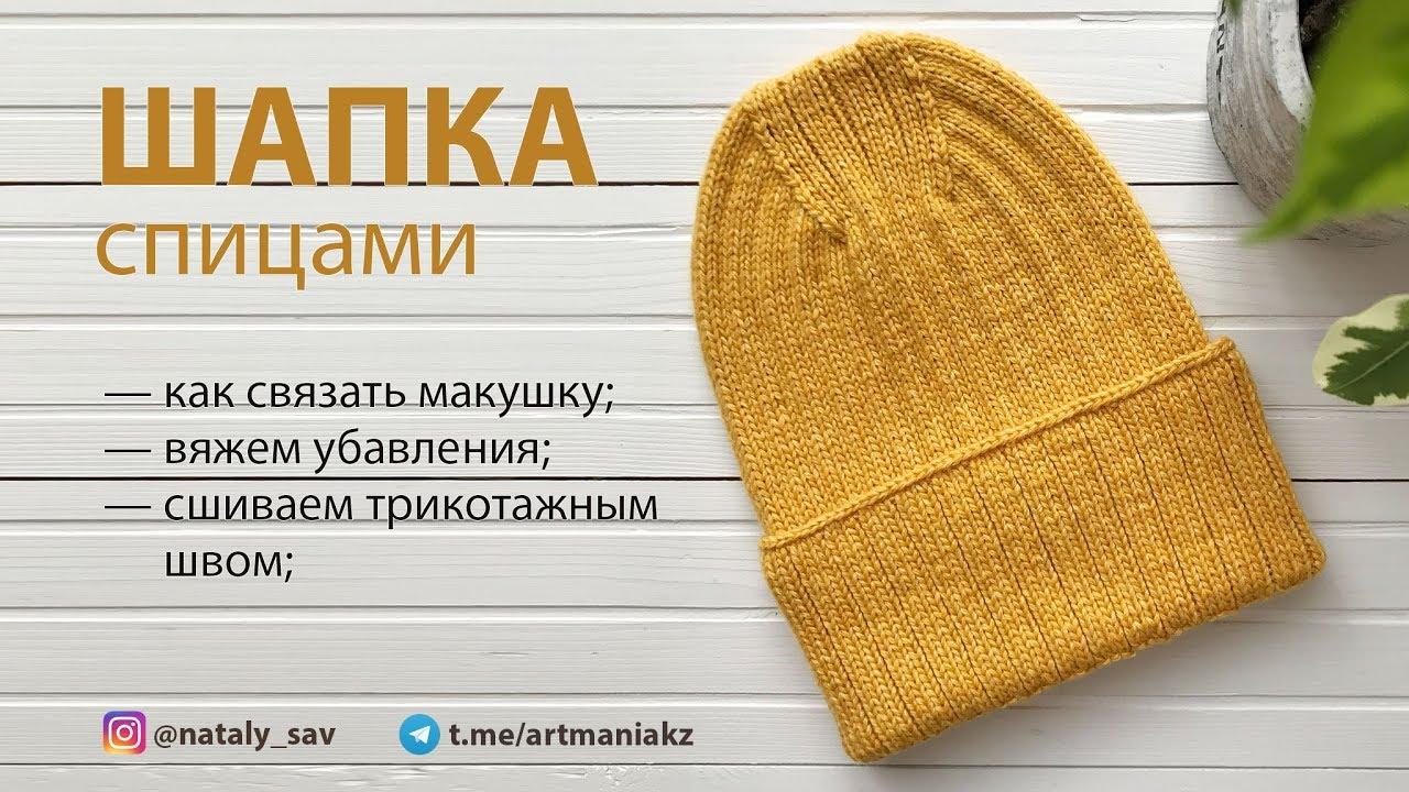 МАСТЕР-КЛАСС ШАПКА СПИЦАМИ // ПОПУЛЯРНАЯ МАКУШКА!