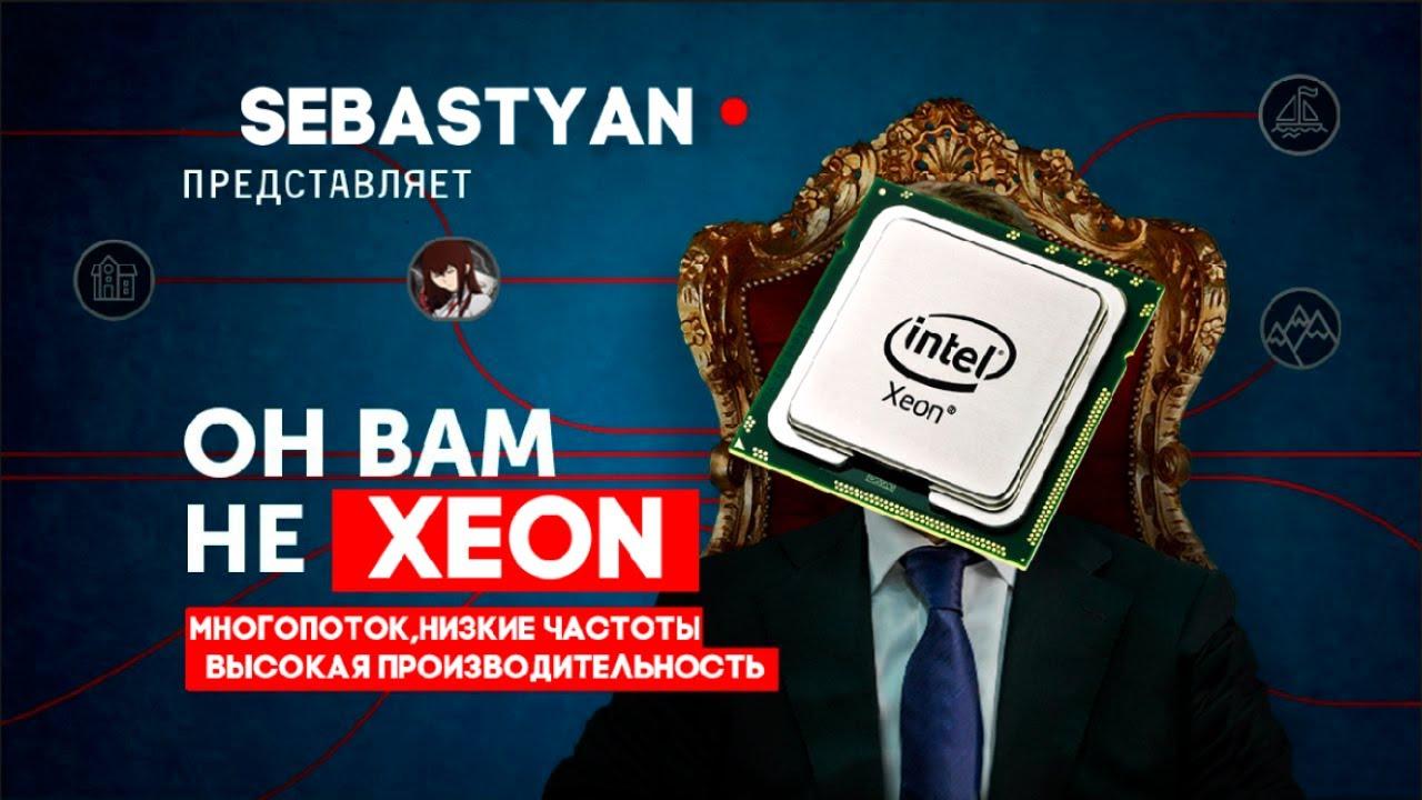 Он вам не Xeon. Обзор 2011-ого сокета.