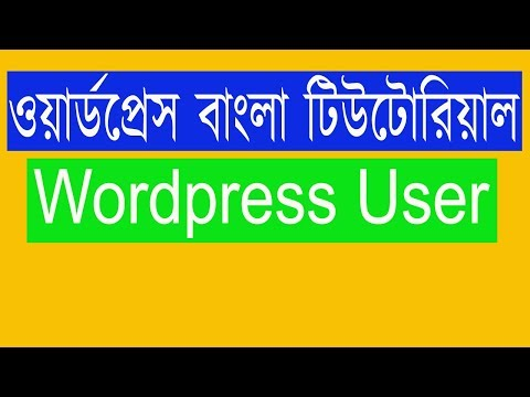Wordpress Bangla Tutorial | Wordpress User Menu thumbnail