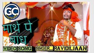 Video 9video song. navratri song.   maathe pe baandh 2018 Singer.. {ravidiljaan} download MP3, 3GP, MP4, WEBM, AVI, FLV Oktober 2018