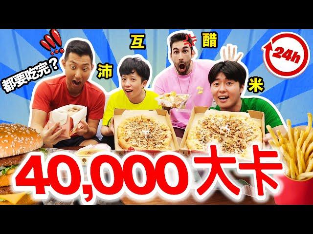 一天吃四萬卡路里挑戰⁉️🍔🍟到底有沒有可能呢?ft.@HOOK @TommyTommy Japan @the劉沛  40K CALORIES CHALLENGE