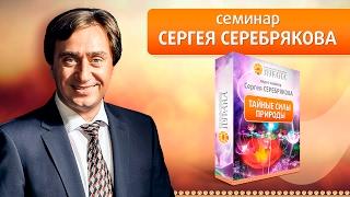 Сергей Серебряков. Тайны магии из семинара