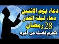 دعاء يوم الاثنين 28 رمضان دعاء ليلة القدر لجلب الرزق والفرج العاجل دعاء العشر الأواخر من رمضان