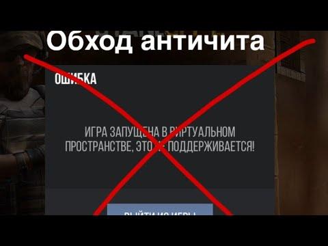 ОБХОД АНТИЧИТА НЕ ПАЛИТ ВИРТУАЛКУ
