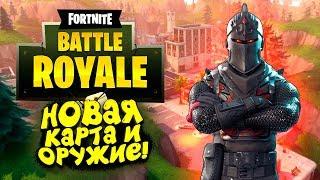НОВАЯ КАРТА И ОРУЖИЕ! - УБИЙЦА С ГЛУШИТЕЛЕМ! - Fortnite: Battle Royale