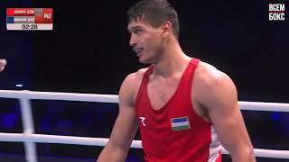 Абильхан Аманкул (Казахстан) - Саиджамшид Джафаров (Узбекистан) Бокс. Чемп Азии 2021. Финал. до 75