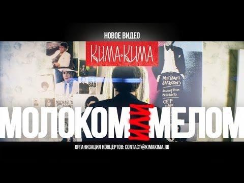 КИМАКИМА - Молоком или мелом (Official Video) | 12+