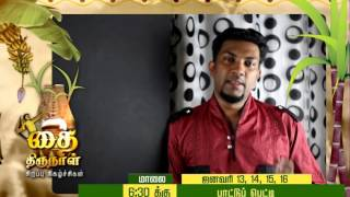 Makkal TV Malaysian Pattu Petti  Promo Version 1