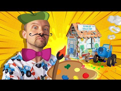 Домик Синий трактор из картона - Распаковка и сборка - Игрушки новинки для детей