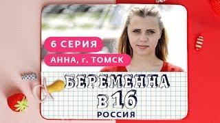 БЕРЕМЕННА В 16. РОССИЯ | 6 ВЫПУСК | АННА, ТОМСК