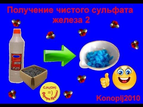 Получение чистого сульфата железа 2