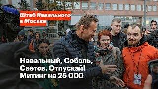 Навальный, Соболь, Светов. Отпускай! Митинг на 25 000