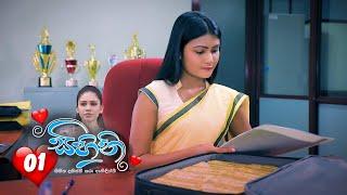 Sihini | Episode 01 - (2020-02-04) | ITN Thumbnail