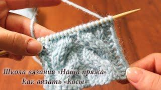 9. Вязание для начинающих. Как вязать «Косы» спицами
