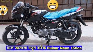 চলে আসলো Pulsar Neon 150cc Bike In BD Bajaj Point | First Impression | Shapon Khan vlogs