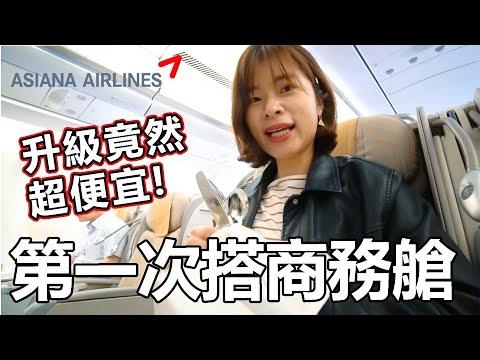 韓亞航空商務艙初體驗 ! 超便宜價格升級商務艙,體驗韓國人最喜歡的航空公司!