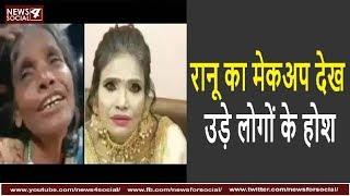 रानू का मेकअप देख उड़े लोगों के होश/ Ranu mondal troll