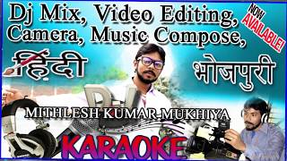 Kab Aaoge Pardeshi Piya || कब आवोगे परदेशी पिया || Dj Mithlesh With Karaoke Music