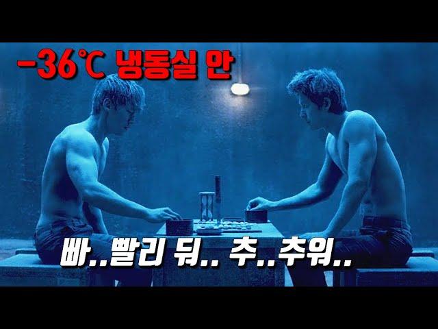 영하 36도 냉동실에서 바둑대결을 하는 이유;;