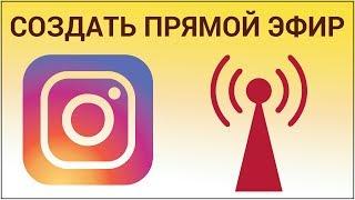 Как сделать прямой эфир в Instagram