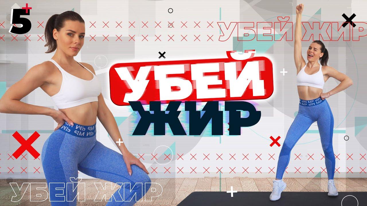 УБЕЙ ЖИР 5 Тренировки Для Похудения ДОМА