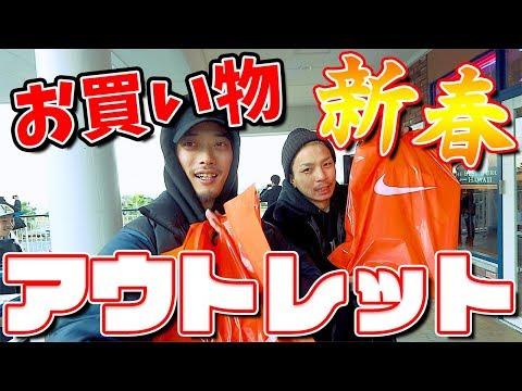 【VLOG】2019年!3人で新春アウトレットの予定が、、、!