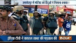 Aaj Ka Viral Video: Stones pelted at masjid in Jamshedpur