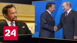 """""""Формула власти"""": султан Брунея Хаджи Хассанал Болкиах"""