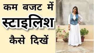 How to look expensive in low budget | How to look classy |