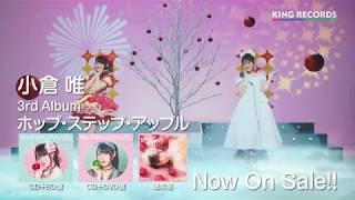 【INFORMATION】 小倉 唯 3rd Album 「ホップ・ステップ・アップル」 2...