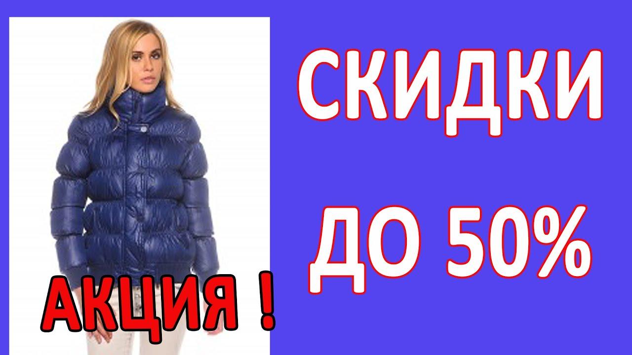 На странице интернет-магазина бутик вера можно выбрать и купить модный женский пуховик в москве от лучших модельеров италии и россии с.