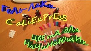 Гель-лаки с AliExpress №2. Собираем цветовую палитру вместе