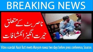 Video scandal: Nasir Butt meets Maryam nawaz two days before press conference, Sources   7 July 2019