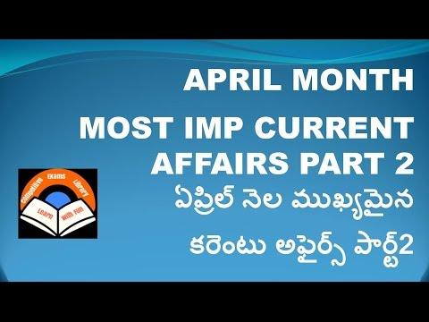 April Month 2017 Imp Current Affairs Part 2 In Telugu