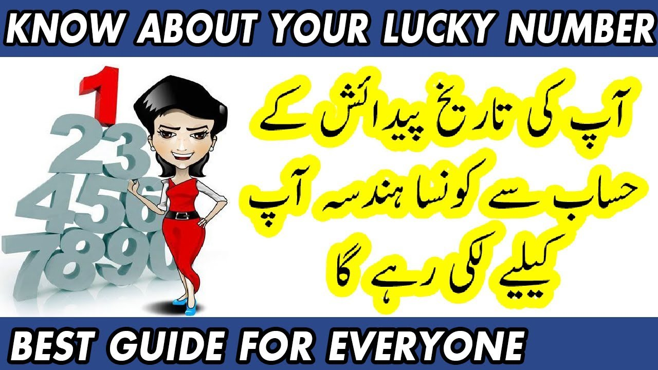 Lucky Number according to Date of Birth | What is a lucky number |  Numerology