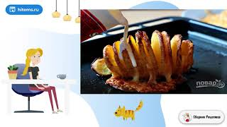 Крошка картошка с сыром Рецепты простых блюд