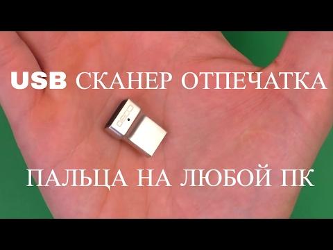 USB СКАНЕР ОТПЕЧАТКА ПАЛЬЦА COBO C1 USB Fingerprint Module