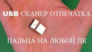 USB СКАНЕР ОТПЕЧАТКА ПАЛЬЦА COBO C1 USB Fingerprint Module(, 2017-04-26T09:06:36.000Z)