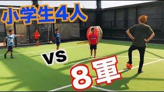 【スーパー小学生】小学生4人 vs ジェームズ!!サッカー対決…